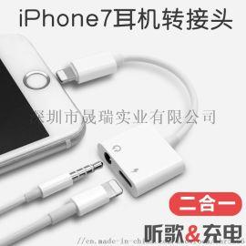 苹果7耳机转接头 lightning转3.5mm