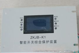 ZKJB-K1智能开关综合保护装置-辞旧迎新