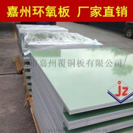 FR5新型环氧板 高TG高温阻燃绝缘板玻纤板