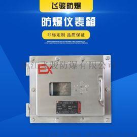 防爆不锈钢仪表箱 保护箱防爆控制箱 防爆箱
