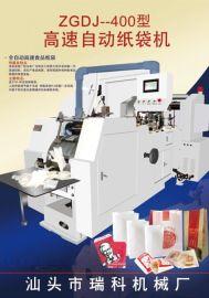 ZGDJ—400型高速自动纸袋机