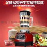 立的LD-858破壁机破壁料理机沙冰机全营养健康养生料理机