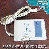YD796A免驅動感應ID射頻卡RFID讀卡器