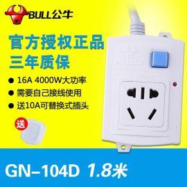 公牛正品大功率 工业插座16A 工业插座带开关 GN-104D 1.8米