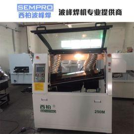波峰焊专业生产厂家 无铅波峰焊维修锡炉保养