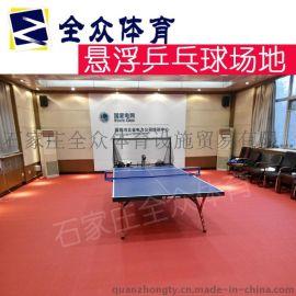 全众体育乒乓球悬浮式拼装运动地板