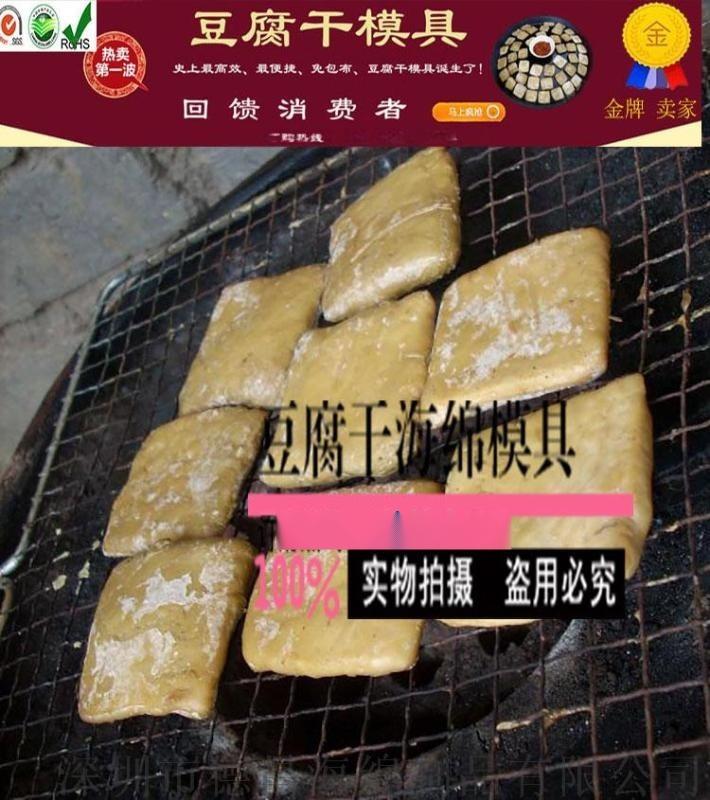 厂家直供 毕节臭豆腐模具  香干模具 海绵豆干模具 高密度海绵格子模具 豆干模具