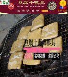 廠家直供 畢節臭豆腐模具  香乾模具 海綿豆乾模具 高密度海綿格子模具 豆乾模具