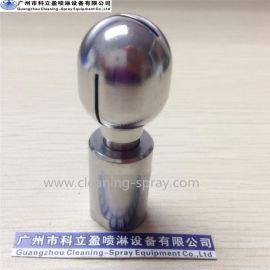 广州科立盈D32旋转清洗球 喷淋球 CIP清洗球