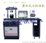 電子式力學【疊加式力標準機】|BM50kN 100kN 200kN 300kN疊加式力標準機|恆瑞  疊加力標準試驗機|HRJ力疊加力標準試驗機