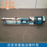 GW系列不鏽鋼螺桿泵 食品級螺桿泵 衛生級螺桿泵 價格優惠