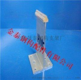 供应铝镁锰板直立锁边支座
