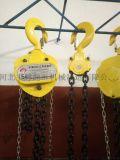 10吨4米6米手牌手拉葫芦价格
