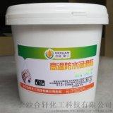 -15度低温防水润滑脂/防冻-抗凝固防水润滑脂