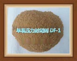 泥浆助剂封堵剂现货供应 单项压力封闭剂(DF-1)堵漏剂