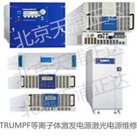 TRUMPF等离子体激发电源维修感应加热电源CO2激光高频电源修理