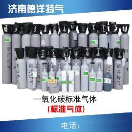 汽车排放分析仪标准气 一氧化碳CO 氮气标准混合气价格