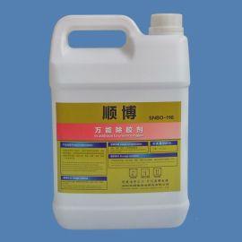 顺博**除胶剂,地板强力除胶剂