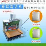 气动聚合物动力电池裁切极耳机专业生产厂家