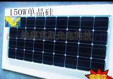 太陽電池板單晶矽150W