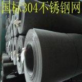 供应2米宽ss316不锈钢网 30目30mm不锈钢筛网