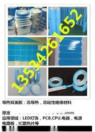 专业的导热双面胶生产供应商