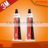 3M 1099胶水 快速干燥耐老化 耐油胶黏剂 可热固化 胶水 147.8ml