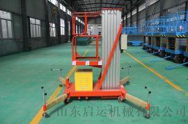 山东启运直销QYLHJ0.2-18-2双桅柱 铝合金升降台 台州市 宿迁  小型移动升降机