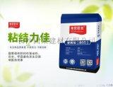 河南专业瓷砖胶瓷砖粘结剂看法固莱瓷砖背胶材质