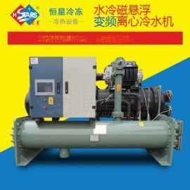 水冷磁悬浮变频离心冷水机组 宏星冷水机组厂家