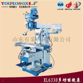 XL6030系列多功能铣床在线直线大厂家销售