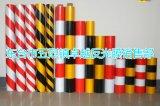 批發廣告級雙色膜黑黃紅白反光膜貼紙電線杆警示路樁防撞反光貼條