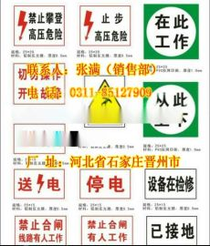 PVC反光标志牌厂家 标志牌厂家可定做文字图案
