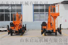 启运热卖  六安市  铜陵市    自行移动式曲臂升降机  厂家直销简易高空作業車