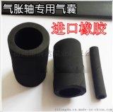 氣脹(漲)軸內膽,氣壓軸膨脹管,橡膠管,規格齊全