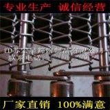 加工定制 不锈钢网带 不锈钢链条输送网带 提升机网链