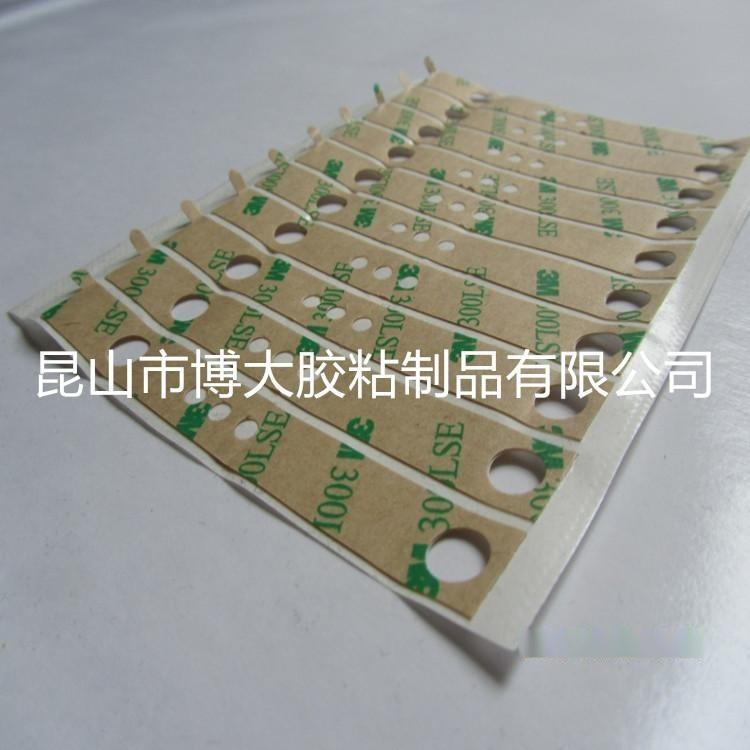 3M雙面膠模切成型