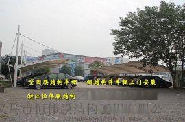 铁岭膜结构车棚效果图、朝阳钢结构雨棚价格