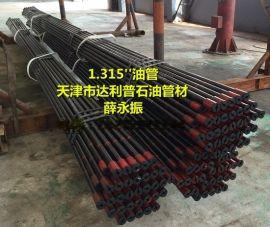 XL(直连)油管/短接-33-48mm小油管