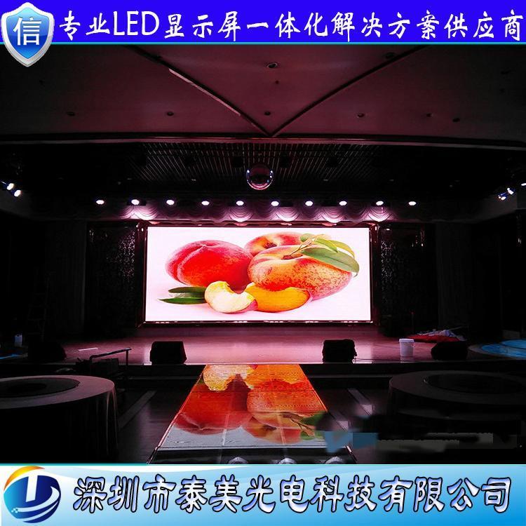 深圳泰美压铸箱体P2.5舞台背景屏,室内全彩led租赁显示屏