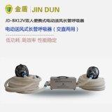 金盾12V双人便携式电动送风长管呼吸器