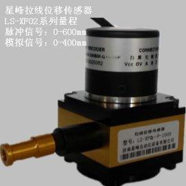 星峰微型LS-XF02高精度脉冲信号拉线位移传感器