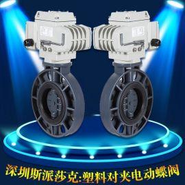 防爆調節化工開關PVC塑料氣體耐腐蝕電動對夾蝶閥DN65 80 100