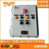BXK系列粉塵防爆控制箱(IIB IIC) 防爆控制箱