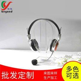 透明亚克力头戴式耳机架耳麦耳塞耳机支架亚克力U形展示架定做