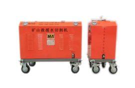 水刀小型水切割机 直销煤矿井下金属水切割机 高瓦斯煤矿井下专用