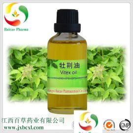 GMP备案,药典标准,牡荆叶油,牡荆油