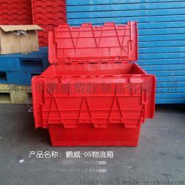 佛山厂家直销运输翻盖斜插物流箱 鹏威塑料箱05物流箱