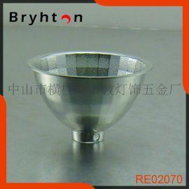 【伯敦】  铝制2寸直插反射罩_RE02070