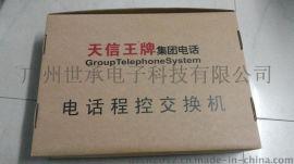 天信**集团电话TX-S/E/K电话程控交换机